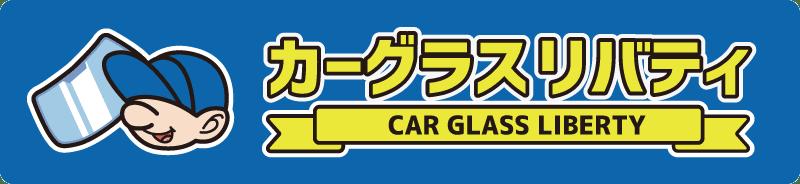 自動車フロントガラス&カーフィルム カーグラスリバティ
